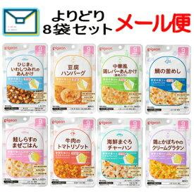 管理栄養士のこだわりレシピ 9か月セット 選べる 8袋セット【コミ】