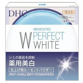 DHC 薬用パーフェクトホワイト ルーセントパウダー ライト 【医薬部外品】