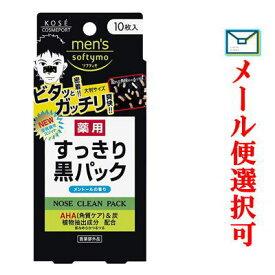【メール便選択可】 メンズソフティモ 薬用 黒パック 10枚入 【医薬部外品】