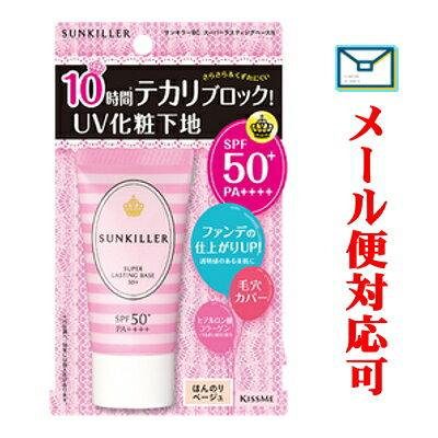 【メール便選択可】サンキラーBC スーパーラスティングベースN 30g 【化粧品】