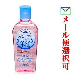 【メール便選択可】 ソフティモ スピーディ クレンジングオイル ミニ 60ml 【化粧品】