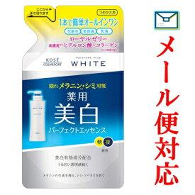 モイスチュアマイルド ホワイトパーフェクト エッセンス つめかえ 200ml 【医薬部外品】