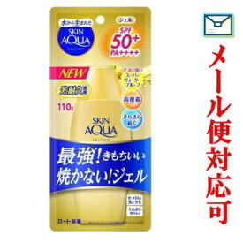 スキンアクア スーパーモイスチャージェル ゴールド 110g 【化粧品】