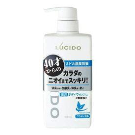 LUCIDO (ルシード) 薬用デオドラントボディウォッシュ 本体 450ml 【医薬部外品】