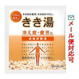 【メール便選択可】きき湯 食塩炭酸湯 1包(30g) 【医薬部外品】