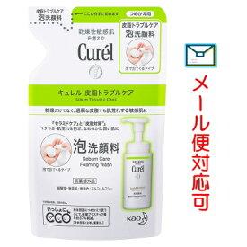 キュレル 皮脂トラブルケア 泡洗顔料 つめかえ用 130ml 【医薬部外品】