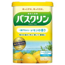 バスクリン レモンの香り 600g 【医薬部外品】