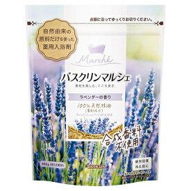 バスクリンマルシェ ラベンダーの香り 480g 【医薬部外品】