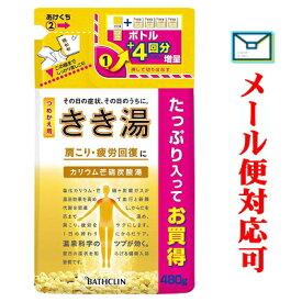 きき湯 カリウム芒硝炭酸湯 つめかえ用 480g 【医薬部外品】
