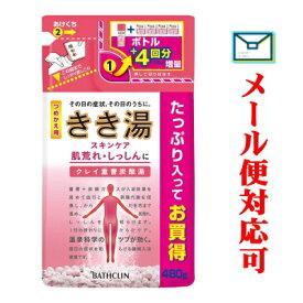 きき湯 クレイ重曹炭酸湯 つめかえ用 480g 【医薬部外品】