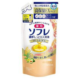 薬用ソフレ 濃厚しっとり入浴液 リッチミルクの香り (つめかえ用) 400ml 【医薬部外品】