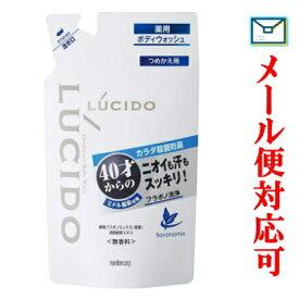 LUCIDO (ルシード) 薬用デオドラントボディウォッシュ つめかえ用 380ml 【医薬部外品】