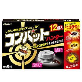 コンバット ハンター 12個入 【防除用医薬部外品】