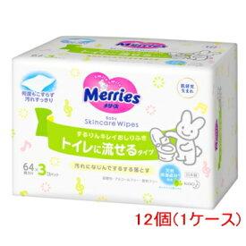 メリーズ トイレに流せる するりんキレイ おしりふき (64枚×3個パック)×12点セット(1ケース)