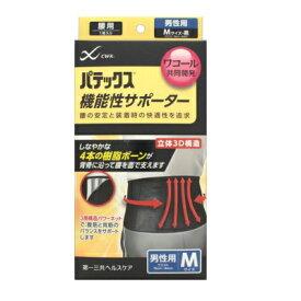 パテックス 機能性サポーター 腰用 男性用 黒 Mサイズ