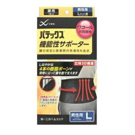 パテックス 機能性サポーター 腰用 男性用 黒 Lサイズ