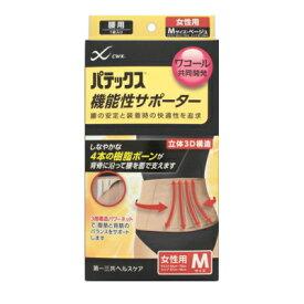 パテックス 機能性サポーター 腰用 女性用 ベージュ Mサイズ