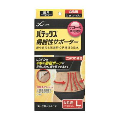 パテックス 機能性サポーター 腰用 女性用 ベージュ Lサイズ