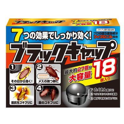 ブラックキャップ 18個入 【防除用医薬部外品】
