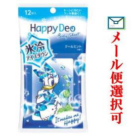 マンダム ハッピーデオ ボディシート アイスダウン クールミント 12枚 (携帯用) 【化粧品】