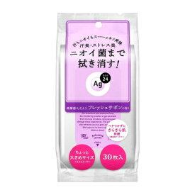 【資生堂】エージーデオ24 クリアシャワーシート フレッシュサボン 30枚