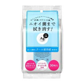 【資生堂】エージーデオ24 クリアシャワーシート クール 30枚