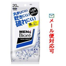 メンズビオレ 洗顔シート 20枚入 【化粧品】