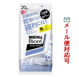 メンズビオレ 洗顔シート 清潔感のある石けんの香り 20枚入 20枚入 【化粧品】