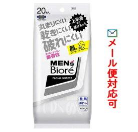 メンズビオレ 洗顔シート 香り気にならない無香性 20枚入 【化粧品】