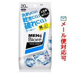 メンズビオレ 洗顔シート クール 20枚入 【化粧品】