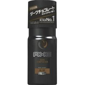 アックス フレグランスボディスプレー ダークテンプテーション(ダークチョコレートの香り)60g 【化粧品】