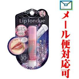 メンソレータム リップフォンデュ オーロラ3Dパール 4.2g 【化粧品】