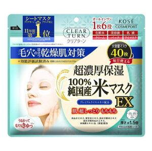 クリアターン 純国産米マスクEX 40枚入【化粧品】