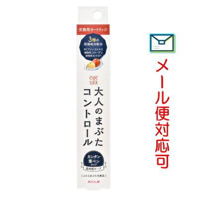 アイトーク 大人のまぶたコントロール カートリッジ 【化粧品】