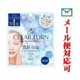 クリアターン プレミアム フレッシュマスク (透明感) 3回分 【化粧品】