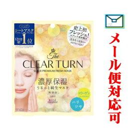 クリアターン プレミアム フレッシュマスク (ハリツヤ) 3回分 【化粧品】