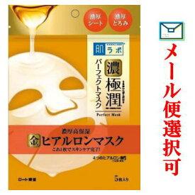 肌ラボ(肌研) 極潤パーフェクトマスク 5枚入 【化粧品】