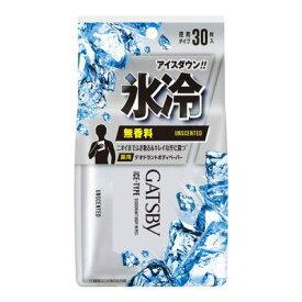 GATSBY (ギャツビー) アイスデオドラント ボディペーパー 無香料 (徳用) 30枚 【医薬部外品】