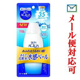 スキンアクア モイスチャージェル 110g 【化粧品】