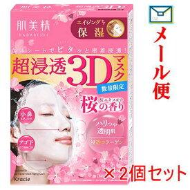 【在庫処分特価】肌美精 超浸透3Dマスク 桜の香り 4枚入×2個セット 【化粧品】【コミ】