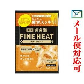 きき湯 ファインヒート グレープフルーツの香り 50g 【医薬部外品】