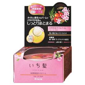 いち髪 和草保湿オイルバーム 30g 【化粧品】