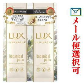 LUX ラックス ルミニーク ボタニカルピュア サシェセット (10g+10g)【化粧品】