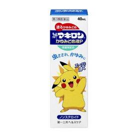 【第3類医薬品】 マキロンかゆみどめ液P 40ml【キャラクター】