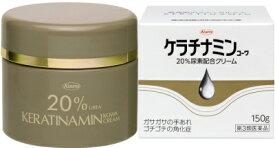 【第3類医薬品】 ケラチナミンコーワ 20%尿素配合クリーム 150g