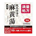 【第2類医薬品】阪本漢法の麻黄湯顆粒9包