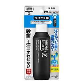 メンズビオレZ 薬用ボディシャワー 無香性 つけかえ 100ml 【医薬部外品】