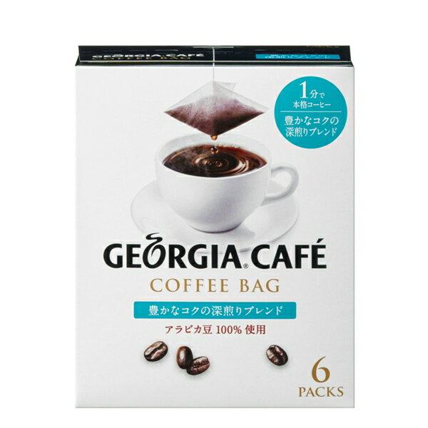 【送料無料】ジョージア 豊かなコクの深煎りブレンド コーヒーバッグ 9g (6ヶ×10ヶ) 60ヶ コーヒー 会議 職域 (cocacola)