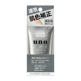 【資生堂】ウーノ フェイスカラークリエイター 30g