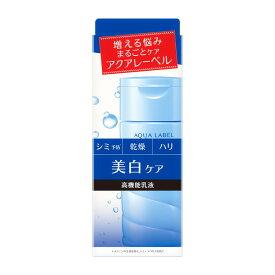 【資生堂】アクアレーベル ホワイトケア ミルク 130mL